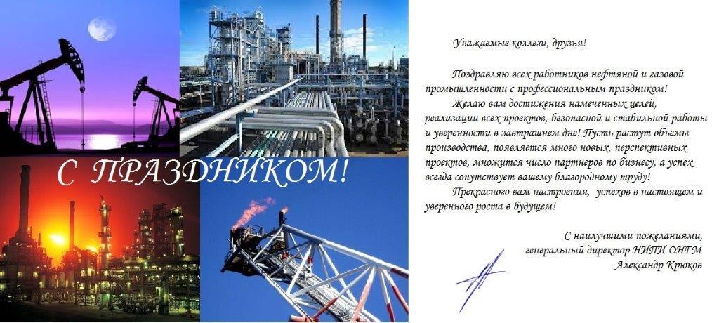 С Днем Нефтяника!!  2017 ООО НИПИ ОНГМ.jpg
