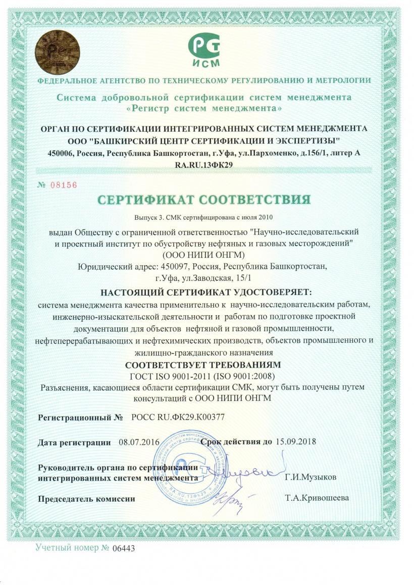 Сертификат ИСО от 08.07.2016 г_.jpg